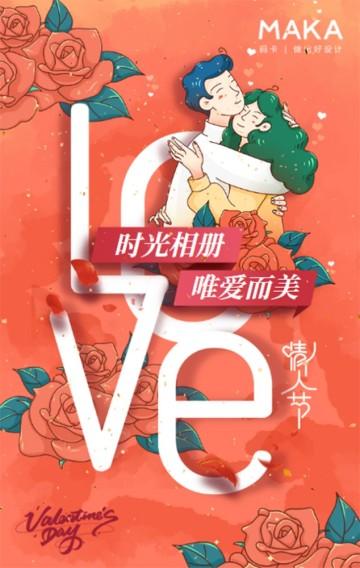 橙色卡通风214情人节告白相册翻页H5
