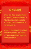 年会 年会邀请函 企业年会 公司年会 尾牙宴 喜庆 中国风