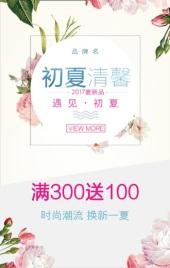 粉色清新文艺夏季新品女装促销品牌活动服装化妆品翻页H5