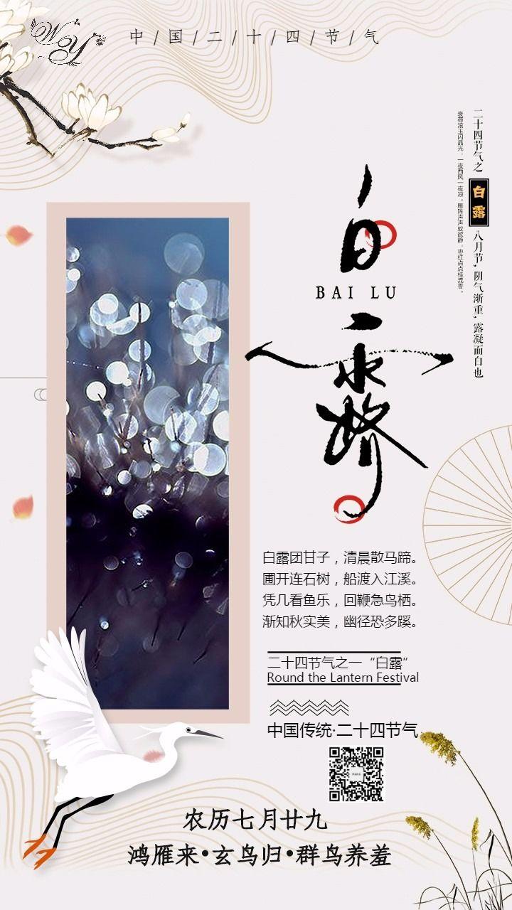 24节气之白露传统创意中国风优惠促销宣传退关海报设计
