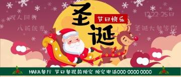 圣诞节活动推广推送