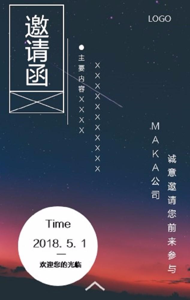 MAKA公司新品发布会邀请函