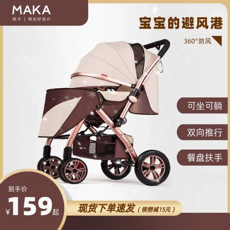 时尚酷炫风母婴促销店铺主图直通车