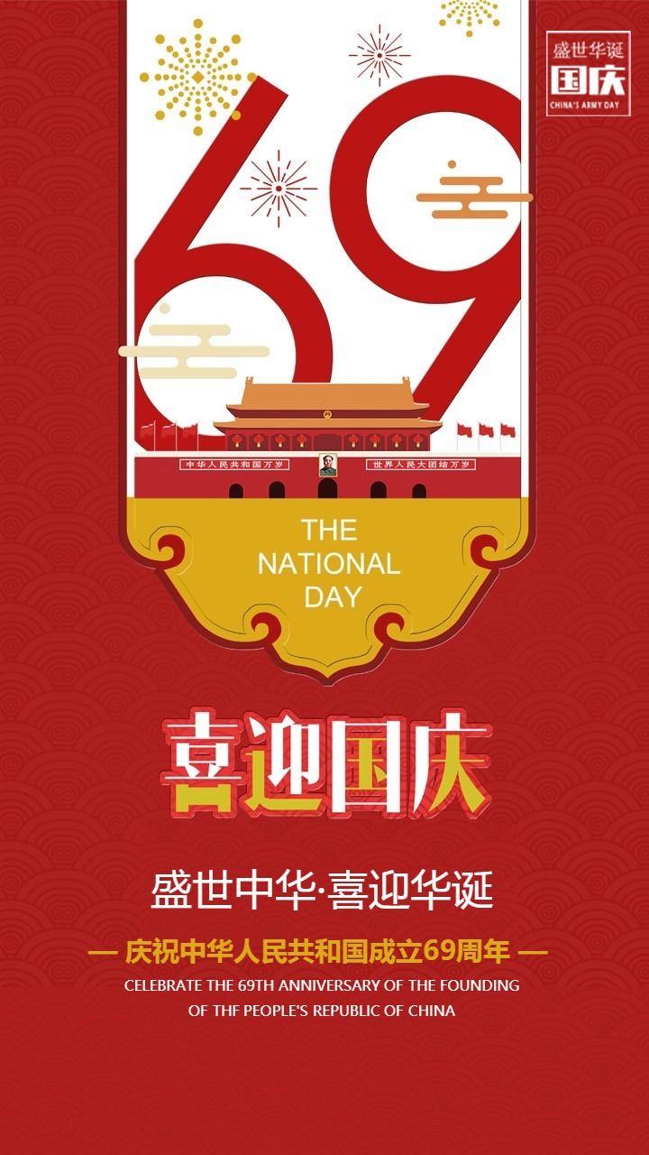 国庆祝福欢度国庆国庆促销国庆海报