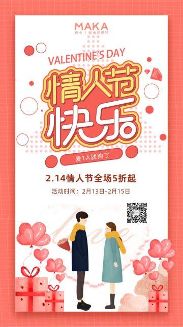 浪漫情人节快乐商家促销优惠宣传海报