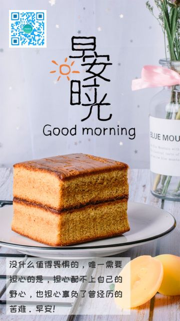 清新简约早安朋友圈问候海报