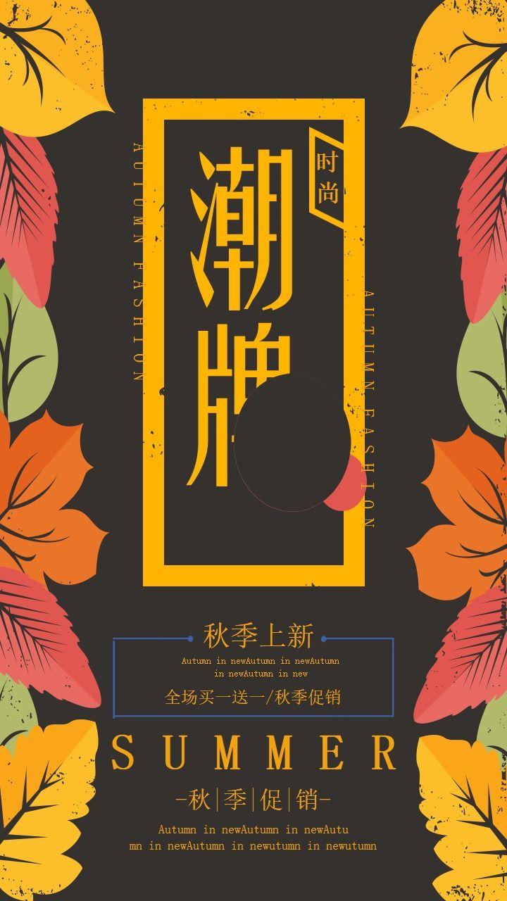 简约大气棕色店铺秋季上新宣传促销活动