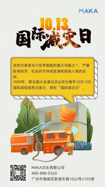 黄色扁平2020年国际减灾日公益宣传手机海报