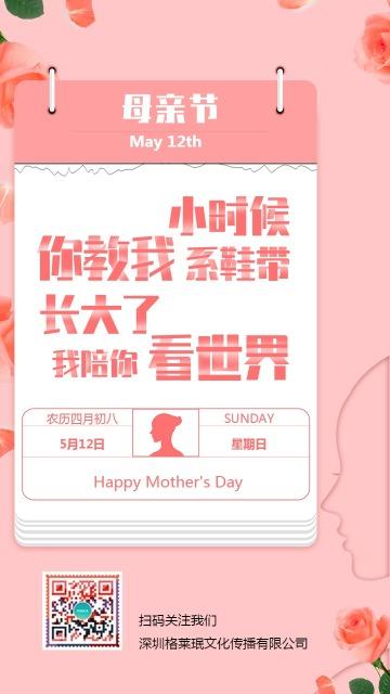 创意母亲节简约文艺节日通用祝福日签手机版贺卡海报