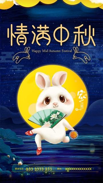 中秋节宣传海报通用 情满中秋
