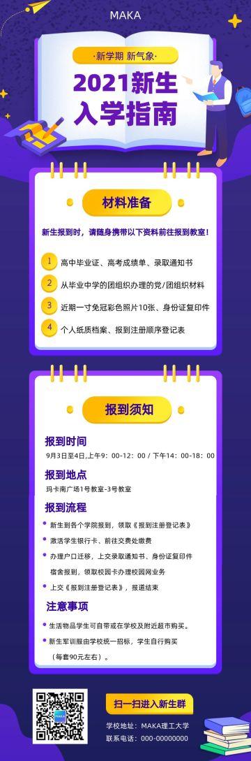 紫色炫酷大学招生简章入学指南营销长图