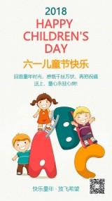 儿童节六一节字母ABC祝福卡