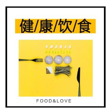文艺简约黄色健康饮食微信朋友圈封面