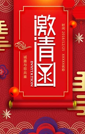 红色高端大气喜庆中国风年会邀请函年终盛典模板