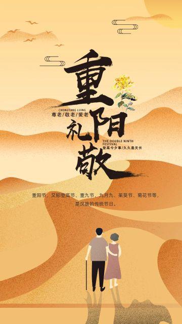 黄色怀旧复古风重阳节节日宣传海报