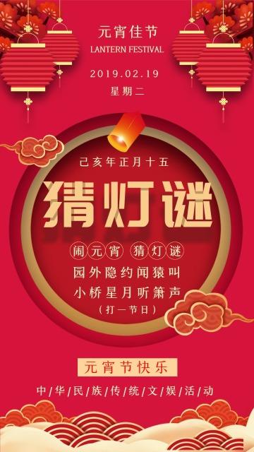 红色传统中国风元宵节猜字谜等活动节日宣传手机海报