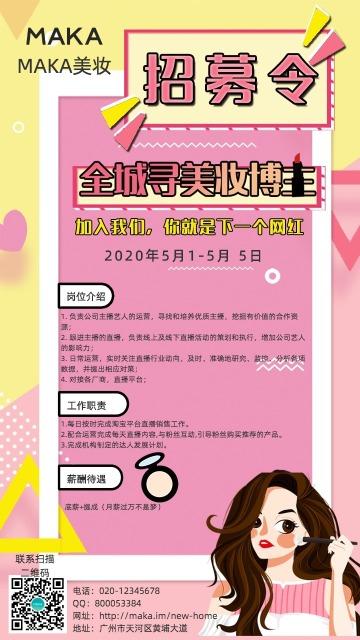 粉色网红插画博主招募海报
