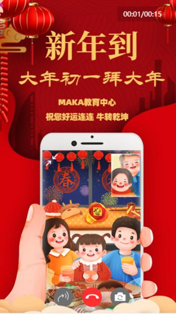 红色喜庆2021新年祝福新春快乐拜年视频模板