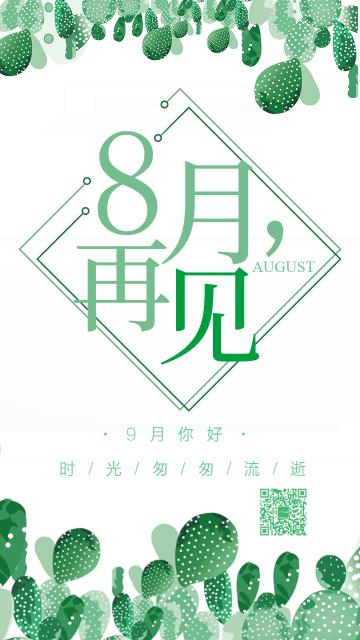森系简约绿色八月再见九月你好仙人掌绿色植物文艺清新早晚安日签宣传海报