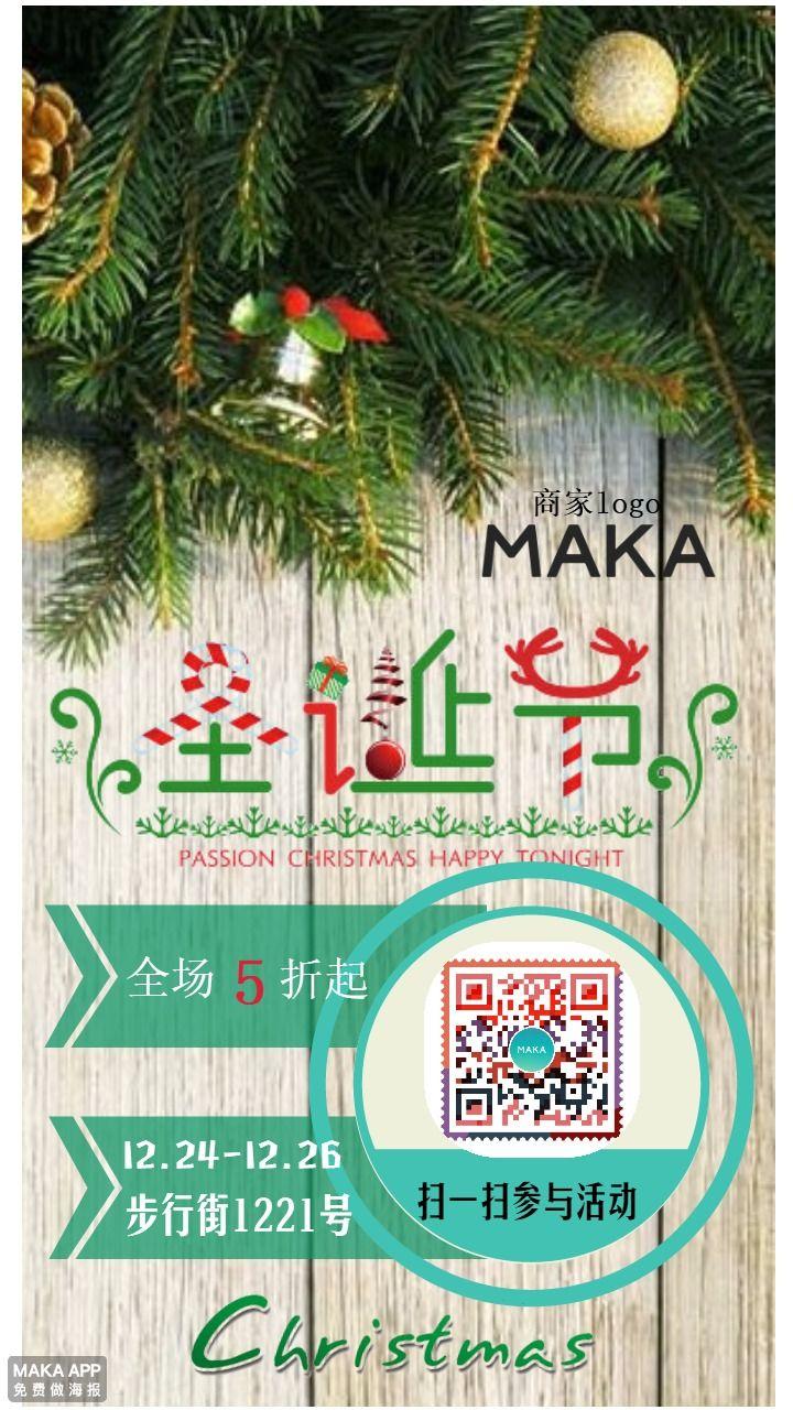 圣诞节圣诞节简约时尚红绿风格商家微商促销活动打折宣传海报
