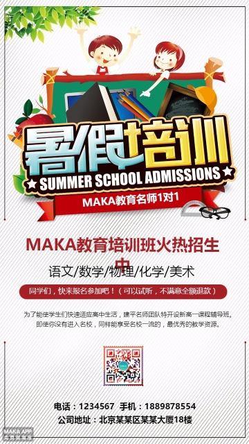 暑假培训卡通暑假班招生暑假教育招生培训招生暑期班招生