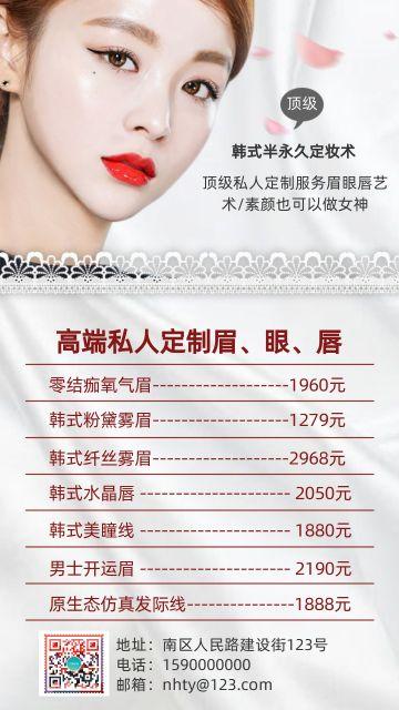 韩式半永久定妆术美容价目表促销宣传时尚简约海报