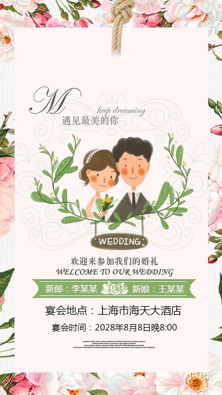 创意婚礼小清新海报