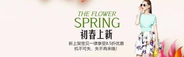 春季新品电商时尚女装促销活动banner