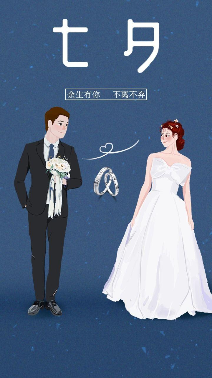 七夕秀恩爱海报,珠宝配饰七夕宣传海报