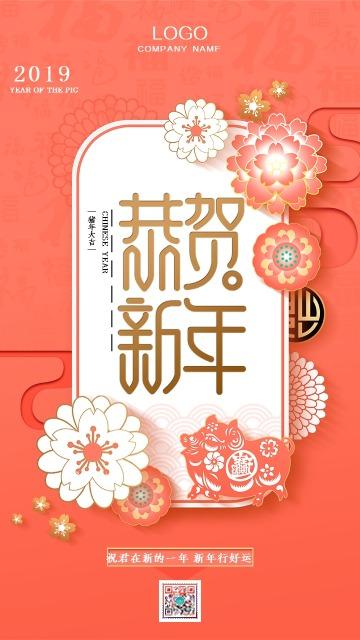 中国风新年祝福春节祝福贺卡手机海报