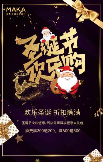 紫色简约圣诞节商家节日促销翻页H5