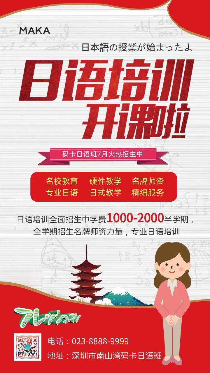 红色简约风格小语种日语招生宣传海报