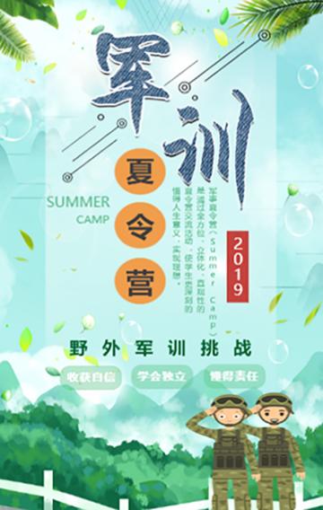 暑期军训夏令营卡通清新夏季宣传模板