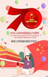 国庆节70周年企业公司个人朋友宣传介绍祝福贺卡