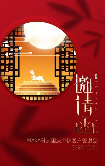 高端简约红色国庆中秋双节活动邀请函H5