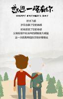 父亲节祝福贺卡心灵鸡汤简约大气父亲节品牌营销企业宣传