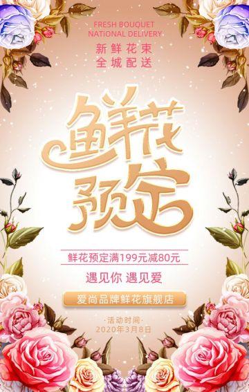 鲜花店预订三八女人节商家活动促销H5模板