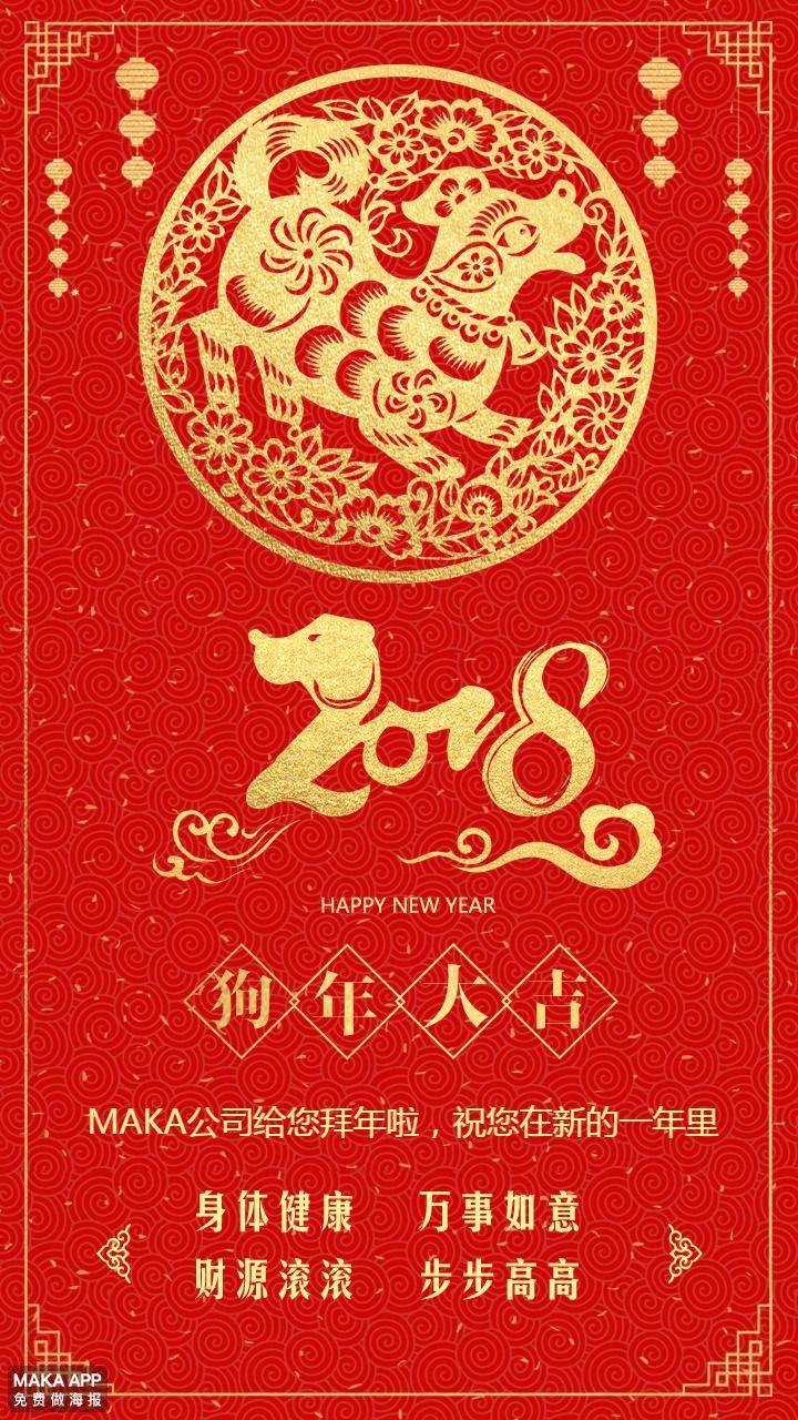 春节贺卡 新年祝福 狗年祝福 拜年贺卡 新春祝福