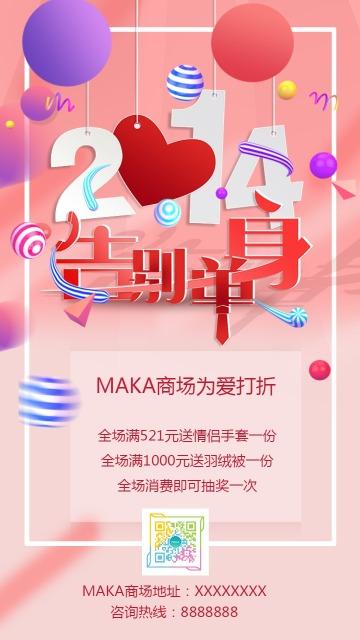 214情人节浪漫风格粉色调商场宣传促销活动海报