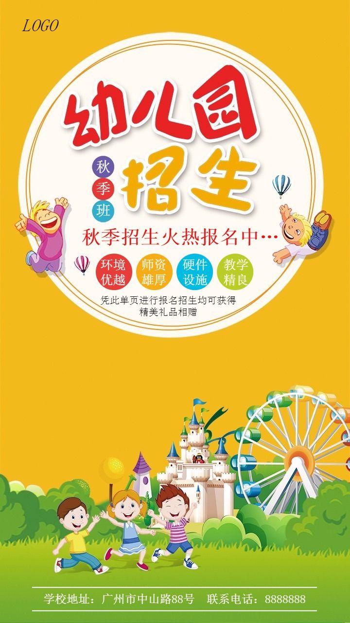 秋季幼儿园招生宣传海报