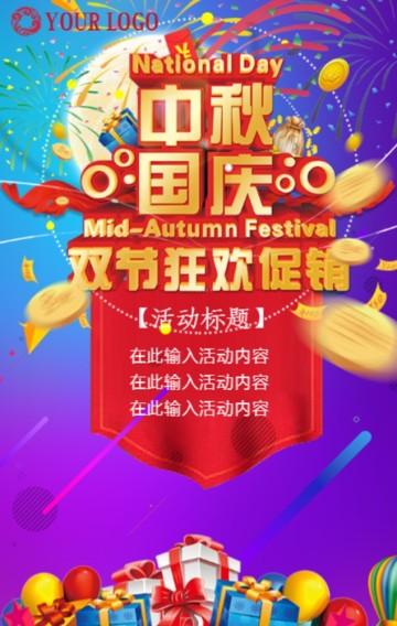紫色炫酷中秋国庆双节礼品店铺促销打折H5