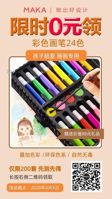 彩色画笔促销活动海报