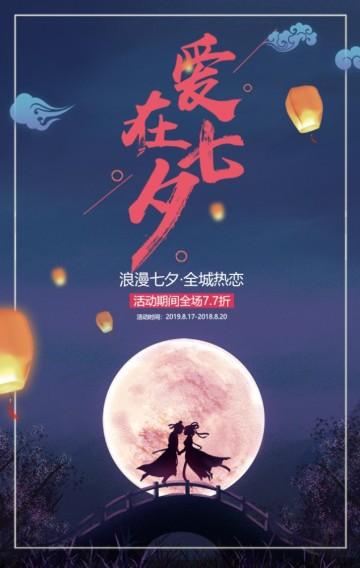 爱在七夕紫色商家促销活动宣传H5