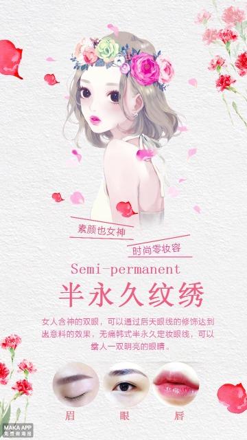 粉色时尚手绘韩式半永久纹绣美容宣传海报