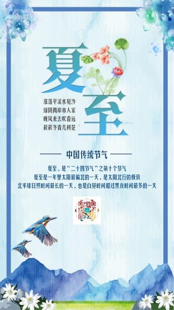 中国风蓝色夏至文化传播祝福海报