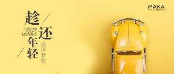 简约清新黄色小汽车趁还年轻文艺早安日签励志寄语微信公众封面大图