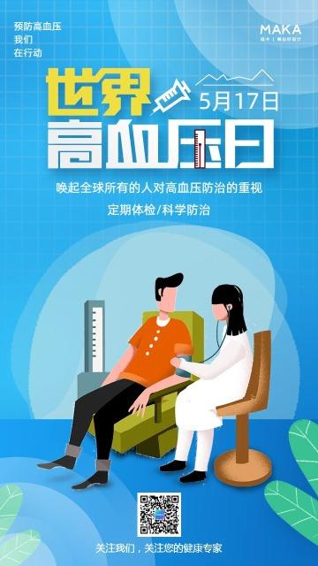 扁平简约世界高血压日公益宣传海报