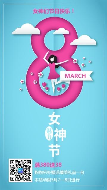 简约扁平风三八妇女节女神节通用促销宣传手机版贺卡祝福海报