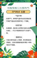 二十四节气处暑节日介绍 节日由来企业介绍