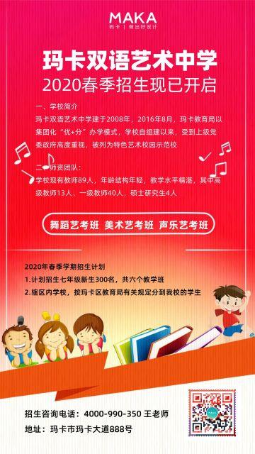 卡通粉红色教育行业简约简洁艺术学院辅导班介绍招生宣传海报
